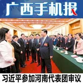广西手机报3月9日上午版