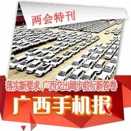 广西手机报3月9日下午版
