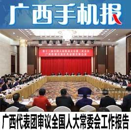 广西手机报3月10日上午版