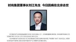 刘江离世:曾借钱办杂志 被调侃有点土