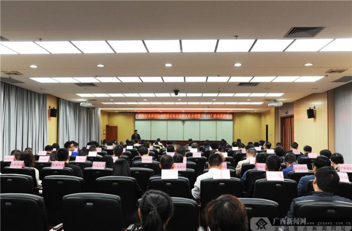 广西银行业和保险业消费者权益保护工作出实招