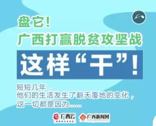 "H5丨广西打赢脱贫攻坚战,这样""干""!"