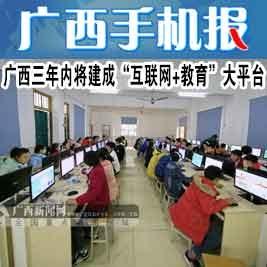 广西手机报3月12日上午版