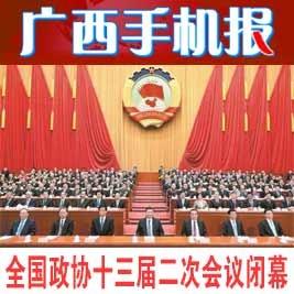 广西手机报3月14日上午版