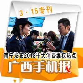 广西手机报3月16日下午版