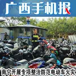 广西手机报3月17日上午版
