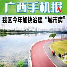 广西手机报3月18日下午版