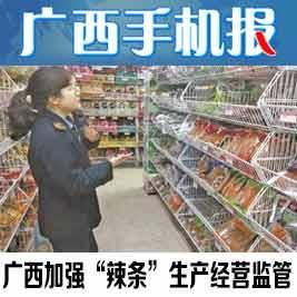 广西手机报3月18日上午版