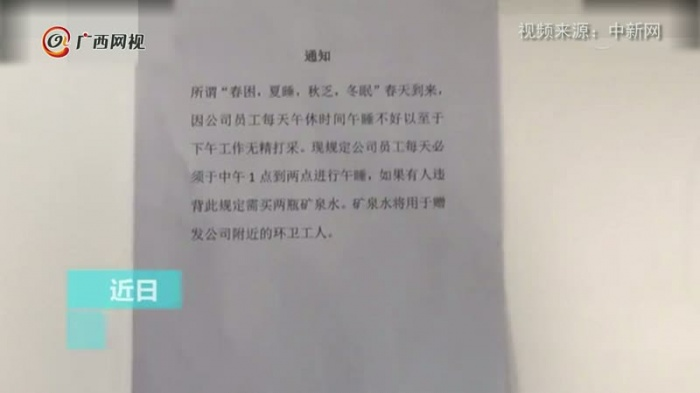 武汉一公司规定员工要午休 违者给环卫工买水