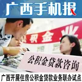 廣西手機報3月25日上午版