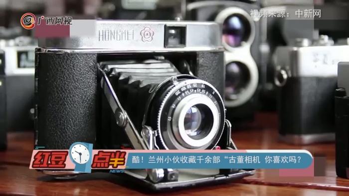"""酷!蘭州小伙收藏千余部""""古董""""相機 你喜歡嗎?"""
