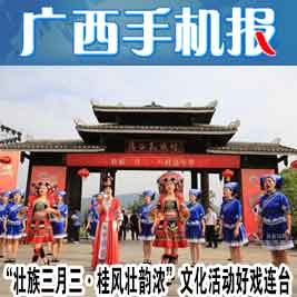 广西手机报3月29日上午版