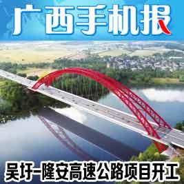 广西手机报3月31日上午版