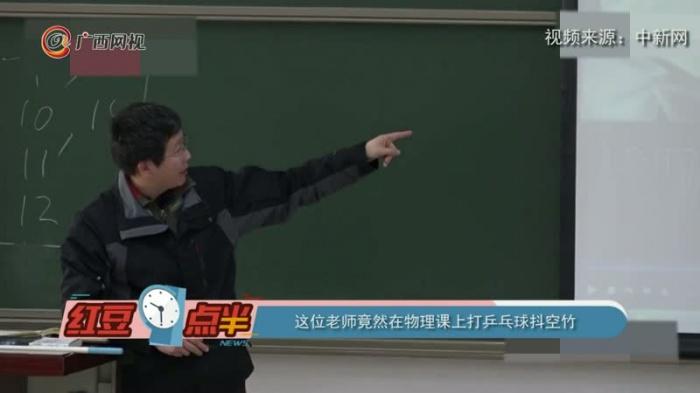 这位老师竟然在物理课上打乒乓球抖空竹