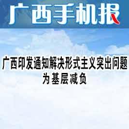 廣西手機報4月17日上午版