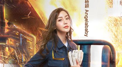 《奔跑吧》Angelababy海報出爐 因為勇敢所以發光