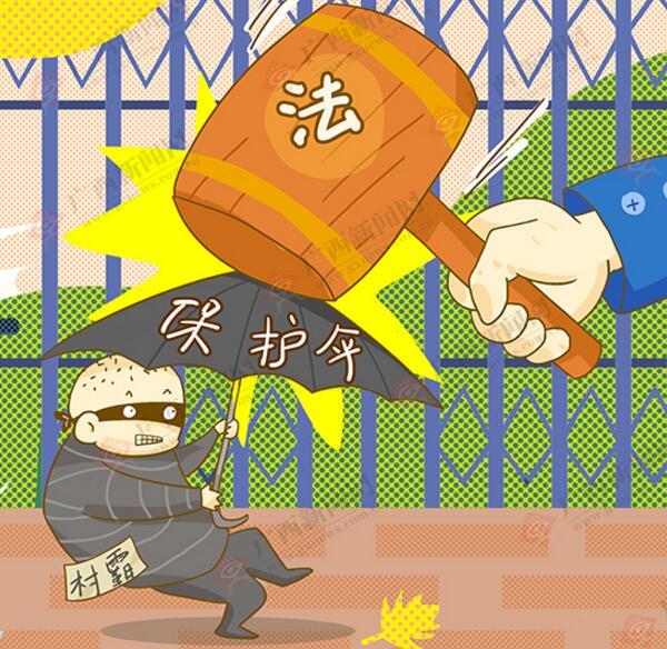 """【新桂漫画】深挖背后""""保护伞"""""""