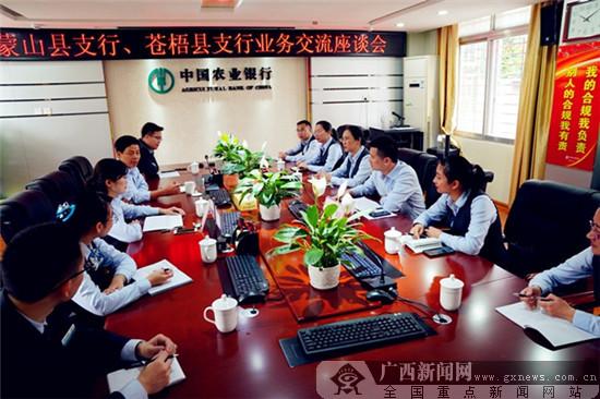 农行苍梧县支行与蒙山支行开展业务交流活动