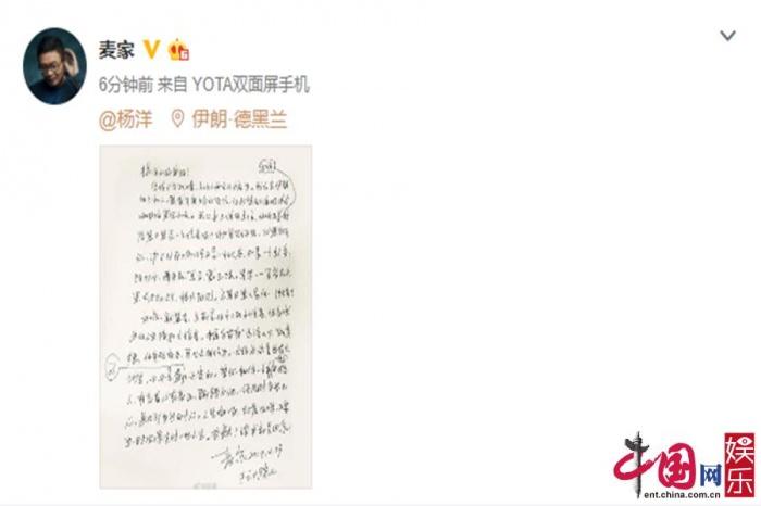 麦家写亲笔信与杨洋共勉