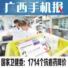 广西手机报4月25日下午版