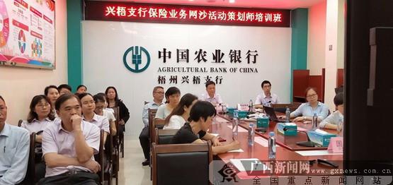 农行梧州兴梧支行:强化业务培训