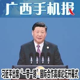 广西手机报4月27日上午版