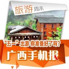 广西手机报4月27日下午版