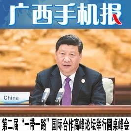 广西手机报4月28日上午版