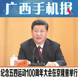 广西手机报5月1日精华版