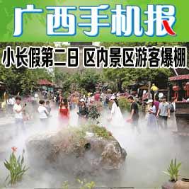 广西手机报5月3日精华版