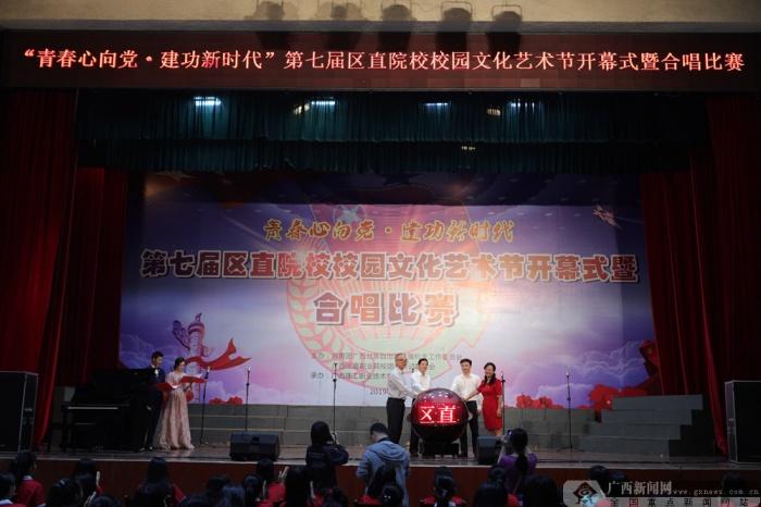 第七届广西区直院校校园文化艺术节正式拉开帷幕