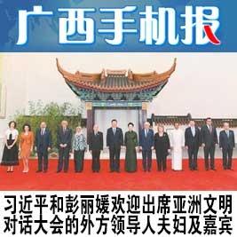 广西手机报5月15日上午版