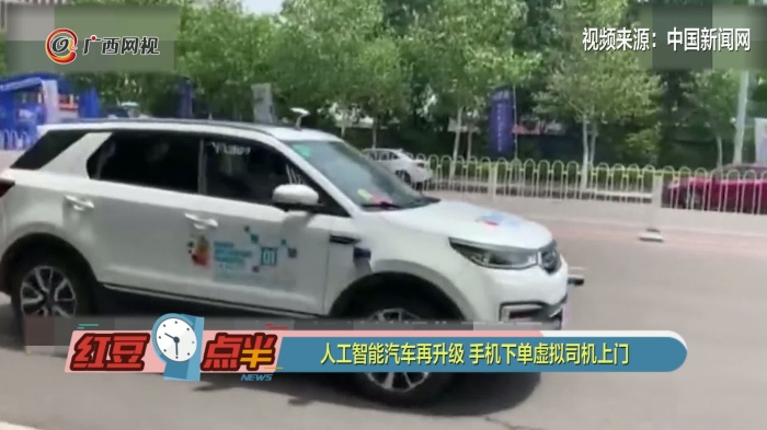 人工智能汽车再升级 手机下单虚拟司机上门