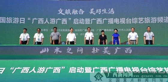 诗在壮乡何必远方 中国旅游日大发快3官网大发快三计划三期必中人可享专属福利