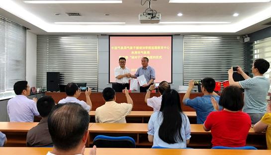 来宾:与中国局远程教育中心开展结对共建