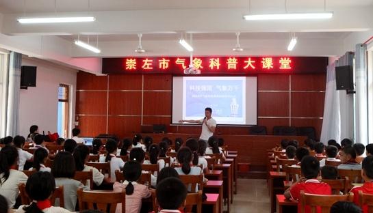 崇左:气象科普走进扶贫挂点乡村学校