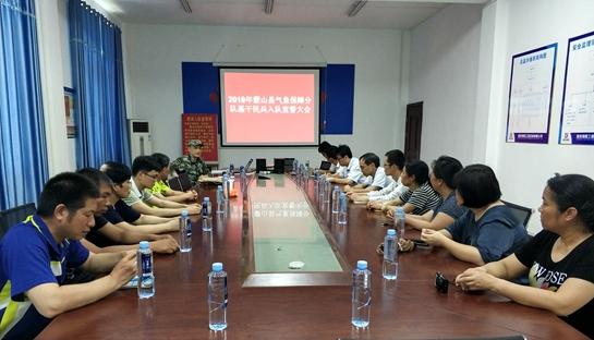 蒙山:建成民兵气象保障分队