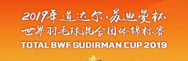 2019年南寧蘇迪曼杯專題報道