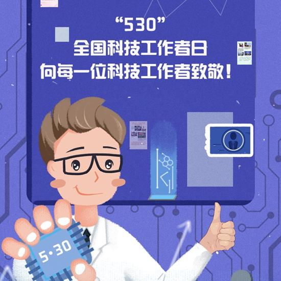 我们是科技工作者