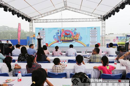 """2019南宁消费购物节盛大开幕 全城寻找""""南宁锦鲤"""""""