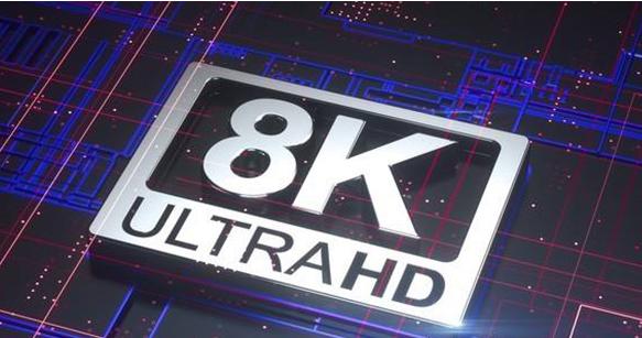 4K初長成 8K有突破