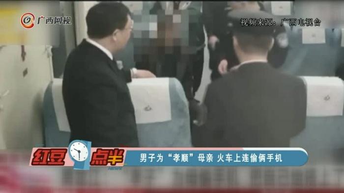 """男子为""""孝顺""""母亲 火车上连偷俩手机"""