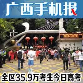 广西手机报6月7日上午版