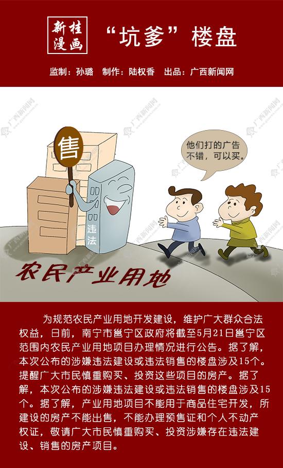 """【新桂漫画】""""坑爹""""楼盘"""