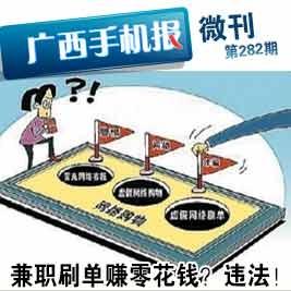 【微刊282期】兼职刷单赚零花钱?违法!
