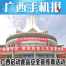 广西手机报6月18日上午版