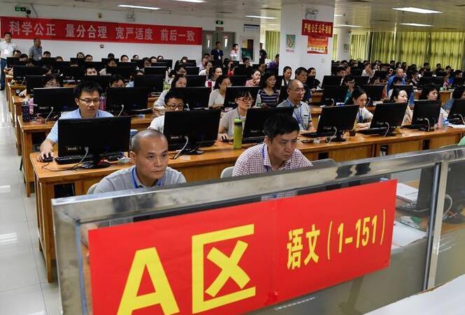 海南省高考阅卷有序进行
