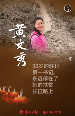 [H5]第一书记黄文秀——今天,我们为你接力送行!
