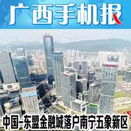 广西手机报6月19日下午版