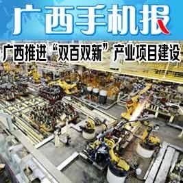广西手机报6月19日上午版